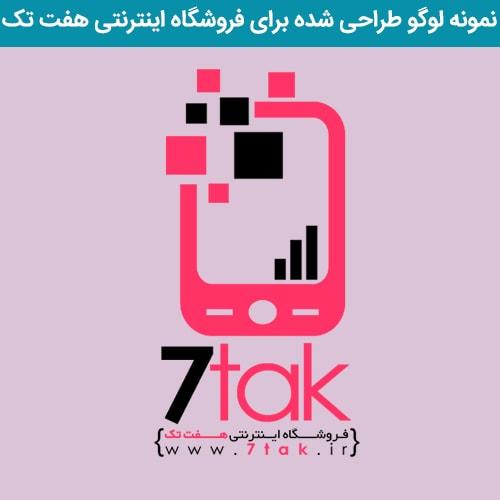 7tak-logo-shzdesign-min